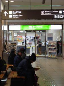 JR徳島駅のみどりの窓口の場所と営業時間