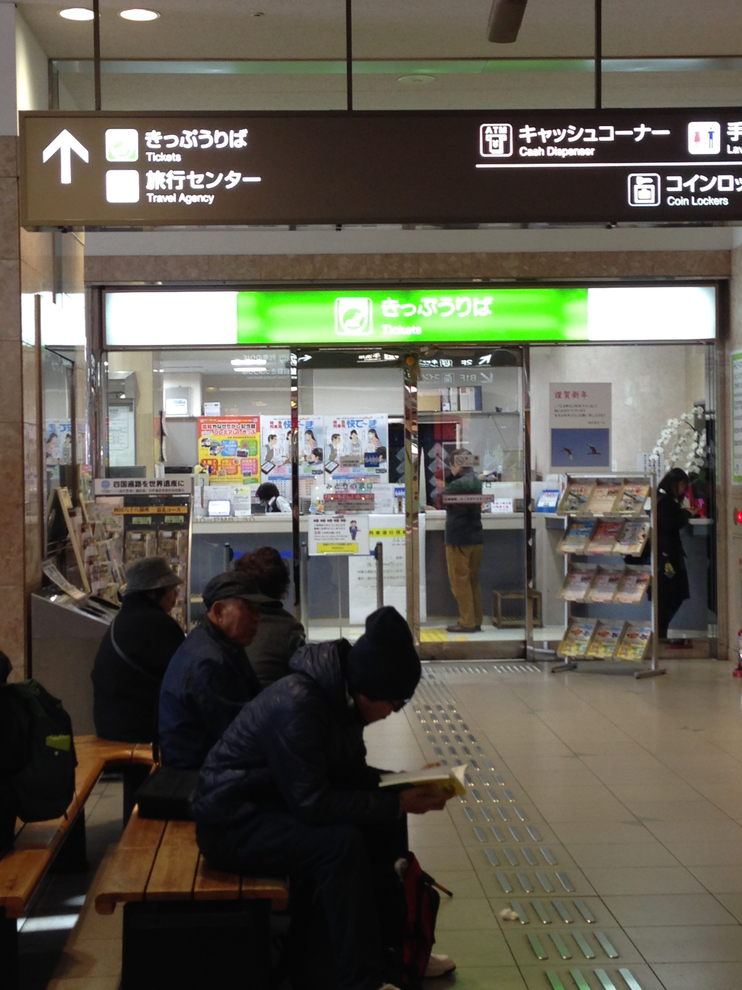 JR徳島駅のみどりの窓口の場所と営業時間!駅改札から歩いて ...