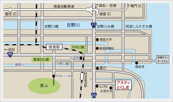 徳島駅からアスティとくしまへのアクセス