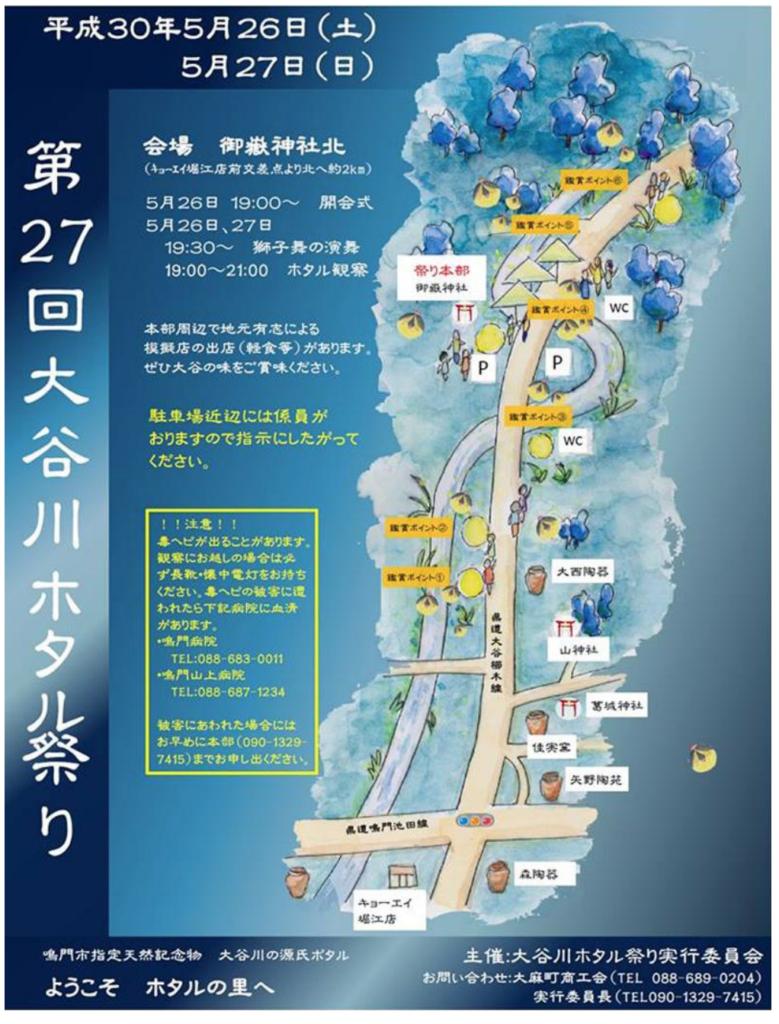 大谷川蛍祭りのチラシ