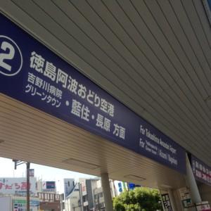 徳島駅から徳島空港のリムジンバス時刻表や乗り場と乗車券買い方解説!