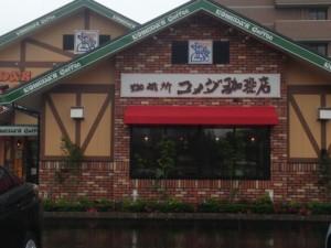徳島沖浜のコメダ珈琲