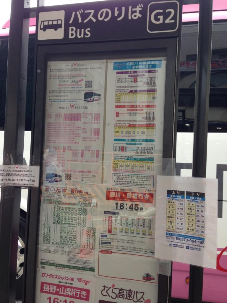 京都駅海部観光徳島行きバス停